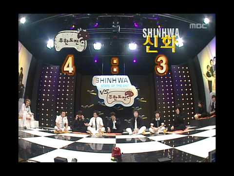 Infinite Challenge, Shinhwa, Summer Vacation(4) #06, 신화, 여름방학(4) 20060729
