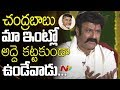 Balakrishna Comments on Chandrababu Naidu @ JaiSimha Team Sankranthi Special Interview
