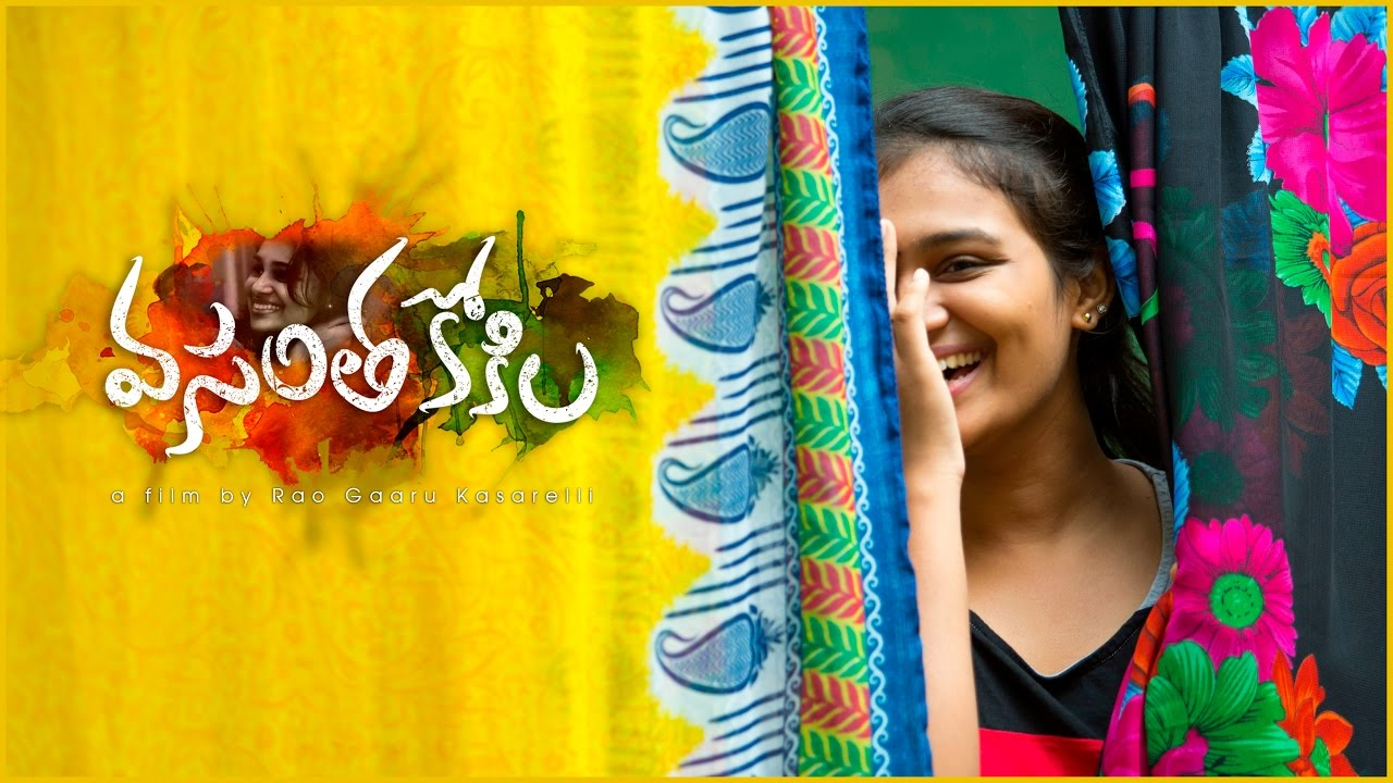 Vasantha Kokila || Telugu ͏Sh͏o͏r͏t ͏f͏i͏l͏m