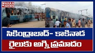 Fire catches train in Moulali..