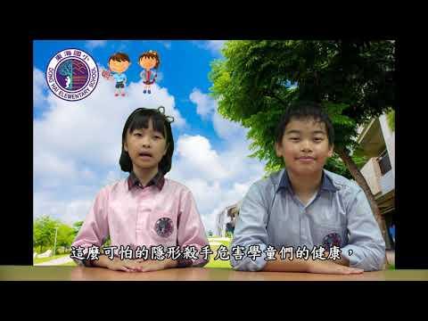 [107學年度校園健康主播] 佳作-臺中市東海國小-DHES新聞 健康一起來