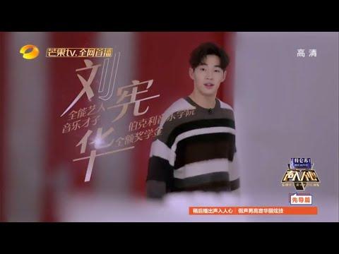 《声入人心》刘宪华cut:小可爱Henry当起导师来很铁面! Super-Vocal【歌手官方音乐频道】
