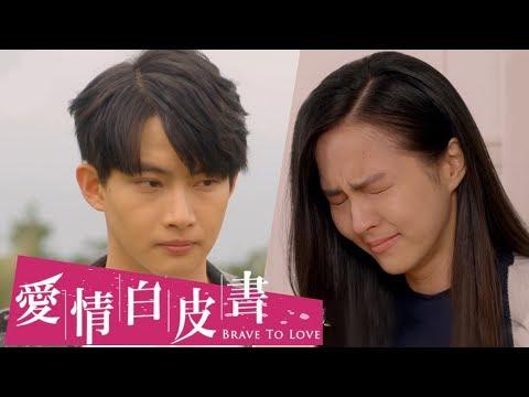 【愛情白皮書】官方HD EP11 預告 你的心牆篇|王傳一 張庭瑚 王淨 謝翔雅 宋柏緯