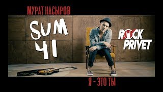 Мурат Насыров / Sum 41 - Я - Это ты (Cover by Rock Privet)