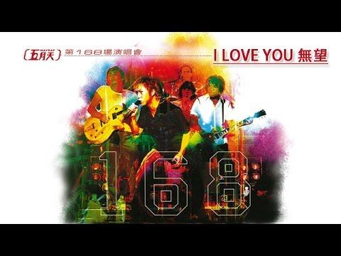 I LOVE YOU 無望-第168場演唱會 (官方完整版LIVE)