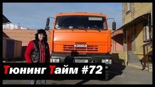 Тюнинг Тайм Жорик Ревазов выпуск 72: Анти-Тестдрайв Камаза!