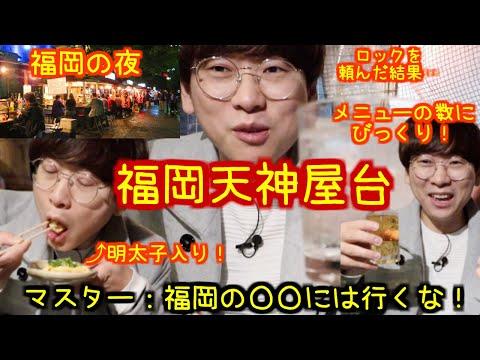 ナンパの名所(?)博多でお酒を頼んだらとんでもないものが出てきた|天神屋台に行った韓国人の反応