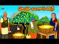 మాయా బంగారు బెర్రీ | Telugu Stories | Telugu Kathalu | Stories in Telugu | Moral Stories