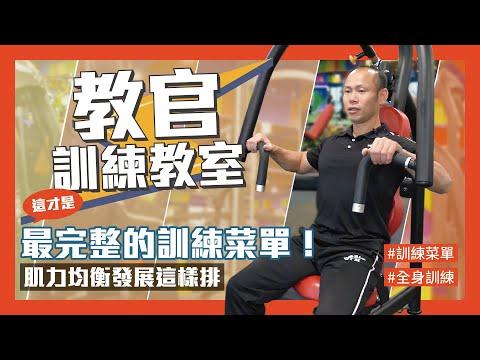【新手必學!肌力均衡發展最完整的健身房訓練菜單!】教官訓練教室