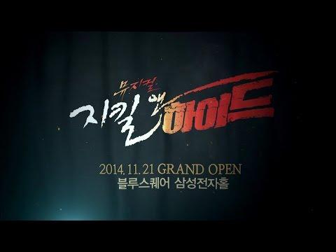 2014 뮤지컬 지킬앤하이드_인터뷰(루시, 엠마)