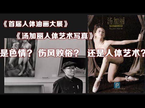 1988年的《首届人体油画大展》踏进了尘封了人体艺术禁区、2002年的《汤加丽人体艺术写真》开启了中国人体艺术写真的破冰船。。。。。。