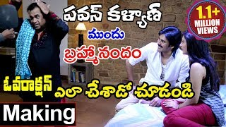 Pawan Kalyan | Atharintiki Daaredi Comedy Making | Volga Videos - 2017