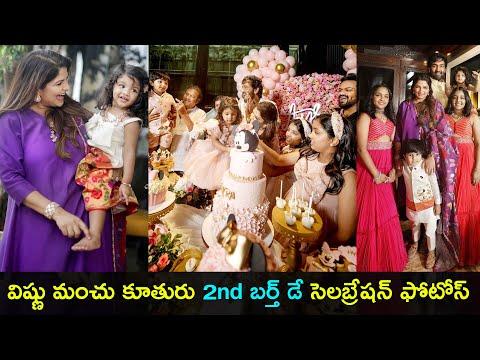 Manchu Vishnu's daughter Ayra Vidya birthday bash moments