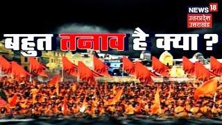 अयोध्या में मंदिर बनेगा या सिर्फ माहौल बनेगा !