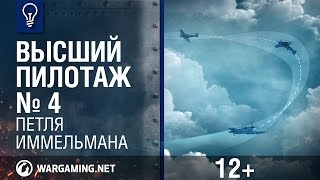 Петля Иммельмана. Высший пилотаж. World of Warplanes