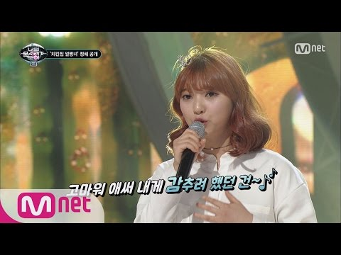 [ICanSeeYourVoice2] Chicken's always right! Chicken Ulzzang Girl 'May you Please' EP.13 20160114