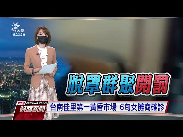 台南佳里第一黃昏市場 6旬女攤商確診