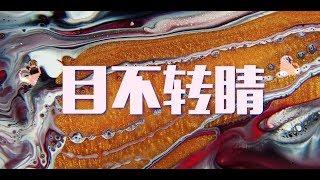 【CDC 说唱会馆 - 王以太】目不转睛(Lyrics Video)