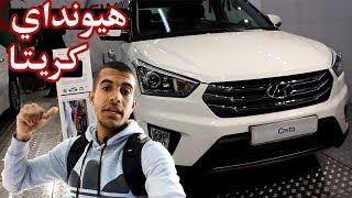 مواصفات هيونداي كريتا 2017 Hyundai Creta     -