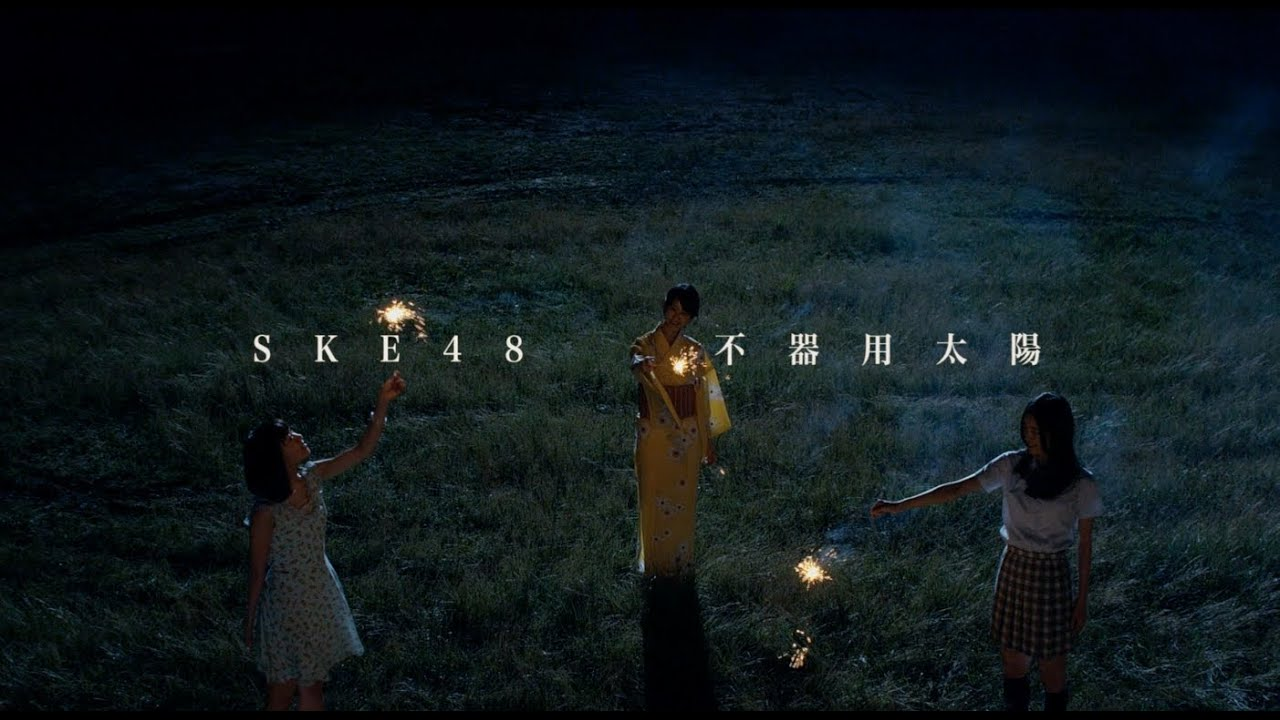 2014/7/30 on sale 15th.Single 不器用太陽 MV(special edit ver.)