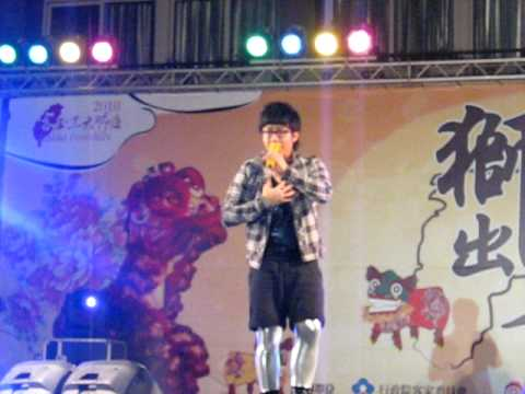 [艾帥成迷] 20100522 頭份客家文化節-艾成表演部分 part 3