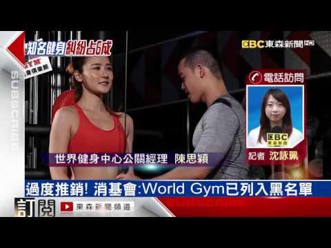 過度推銷、課程用不完 World Gym糾紛占6成