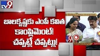 MP Kavita delivers Balayya dialogue..