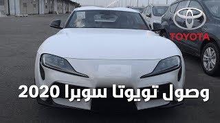 وصول تويوتا سوبرا 2020 الجديدة الى السعودية + ب ...