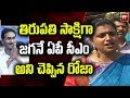 Roja Visits Tirupati; Speaks About YS Jagan Victory in AP Elections 2019
