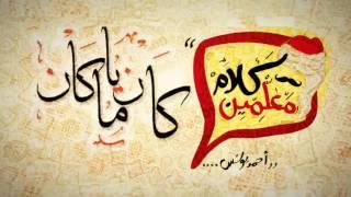 كلام معلمين - كان يا مكان - حكايات احمد يونس - quot إبراهيم الفقيquot على الراديو ...