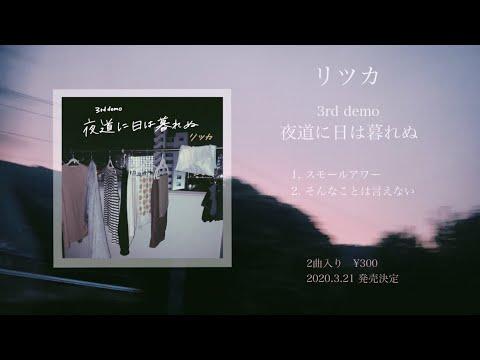 リツカ - 3rd demo ″夜道に日は暮れぬ″ 【trailer movie】