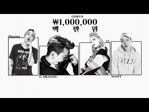 [Vietsub | Audio] ₩1,000,000 (백만원) - G-Dragon, CL, BewhY & Okasian