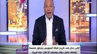 علي مسئوليتي - أحمد موسى: قناة السويس حققت أكبر دخل فى تاريخها ...