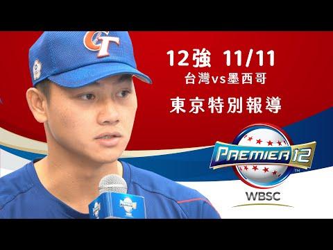 世界棒球12強》江少慶先發好投但打線受壓制 中華隊0:2不敵墨西哥