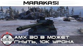 Amx 30 b может гнуть, пул, 10 фрагов, 10к урона