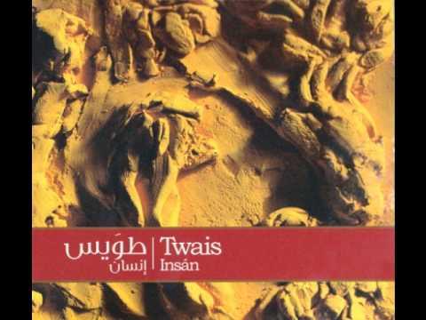 سماعي نهاوند Samaai Nahawand - Twais - طويس ألبوم إنسان