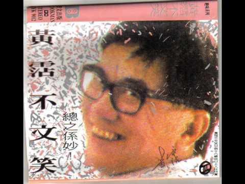 黄霑  不文笑 6.wmv