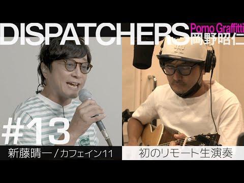 DISPATCHERS -岡野昭仁@カフェイン11 初のリモート生演奏-