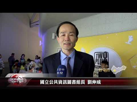大台中新聞 台中國資圖閱讀日 瘋玩手作.趣拚桌遊
