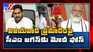 Vijayawada hospital blaze: PM Modi, Amit Shah condoles lo..