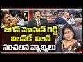 Lawyer Shobha Rani Sensational Comments on CM YS Jagan, YS Vijayamma