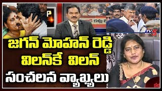 Lawyer Shobha Rani Sensational Comments on CM YS Jagan, YS..