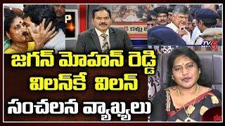 Lawyer Shobha Rani Sensational Comments on CM YS Jagan, YS..