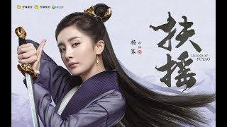 Phù Dao Hoàng Hậu của Dương Mịch chính thức lên sóng ngày hôm nay 18/06/2018