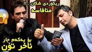 Aram Shaida W Samal Salh2018 ( Naz Parwar - Bo Yakam jar la axir ton ) Danishtny Kozhin Xala Baxtyar