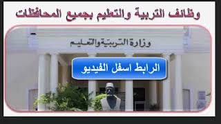 وظائف وزارة التربية والتعليم بجميع المحافظات     -