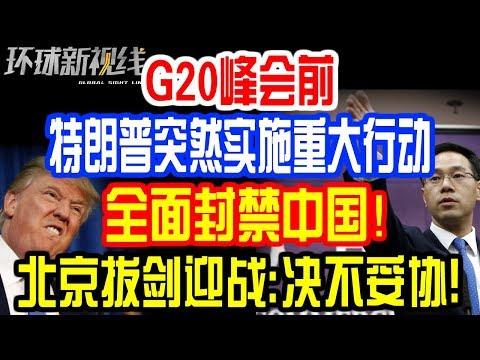 G20峰会前,特朗普突然实施重大行动!全面封禁中国!中国拔剑迎战!北京决心已定:决不妥协!