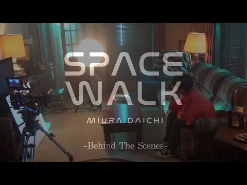 三浦大知 (Daichi Miura) / Spacewalk -Behind The Scenes-