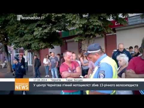 В центре Чернигова в стельку пьяный мотоциклист сбил 13 летнего велосипедиста