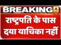 Nirbhaya Case: No Mercy Plea Pending With President | ABP News